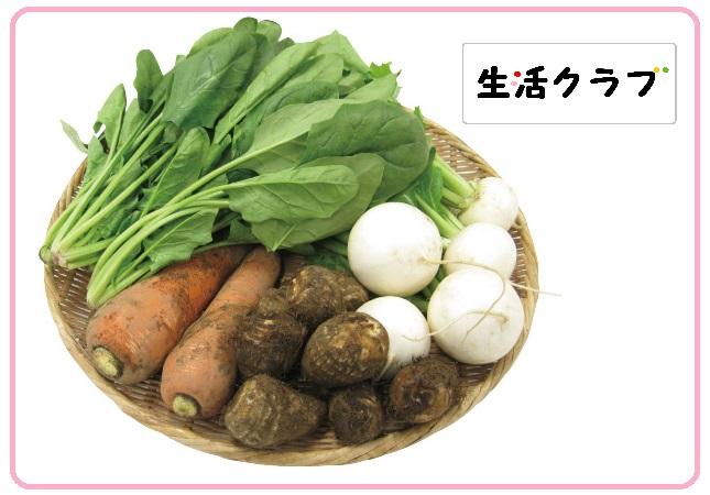 生活クラブの有機野菜