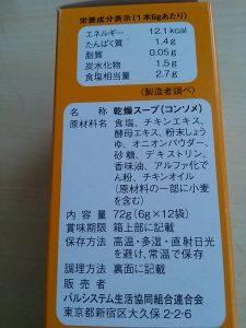 食材宅配パルシステムのチキンブイヨン 原材料