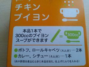 食材宅配パルシステムのチキンブイヨン