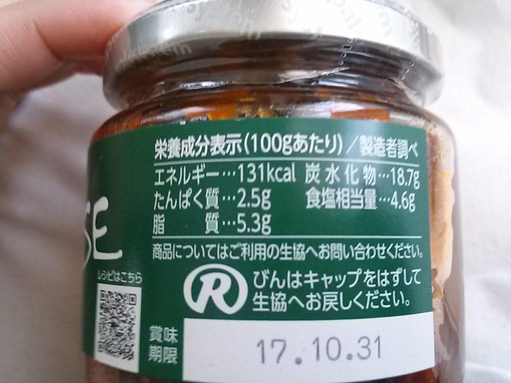 パルシステムのドライトマトのイタリアンベースをお試し 栄養成分表示