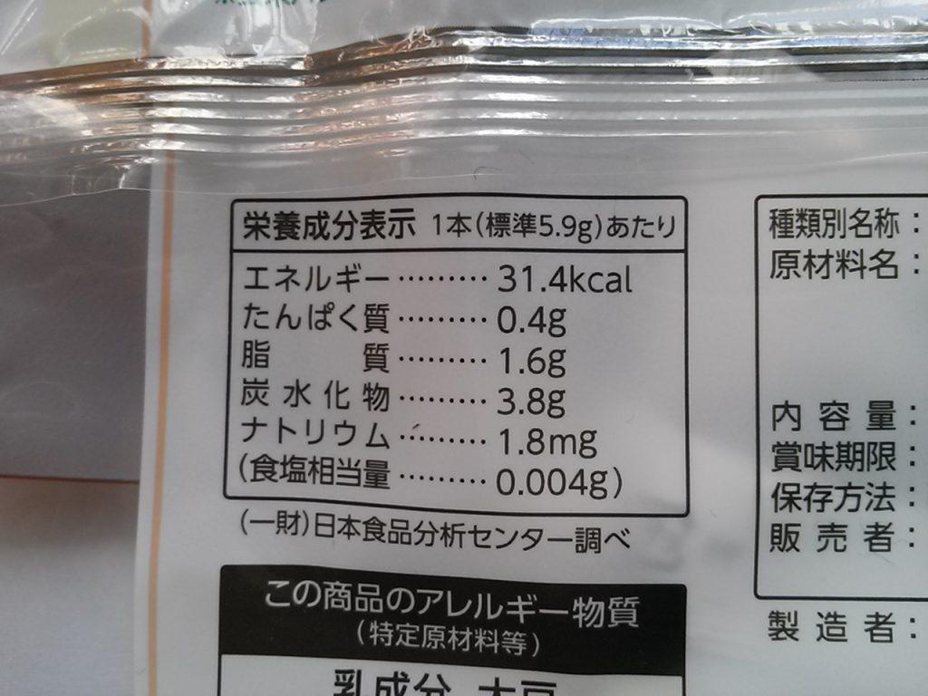食材宅配パる汁手無のチョコをお試し!栄養成分表示