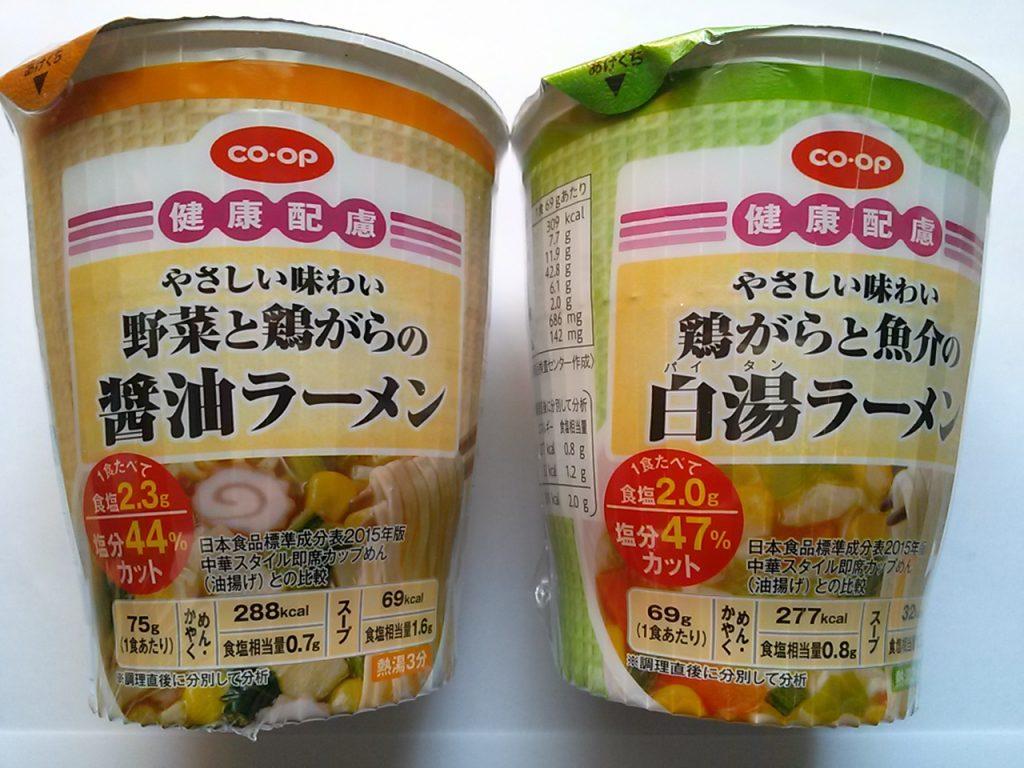食材宅配コープデリで購入した「野菜と鶏ガラの醤油ラーメン」「鶏がらと魚介の白湯ラーメン」パッケージ画像
