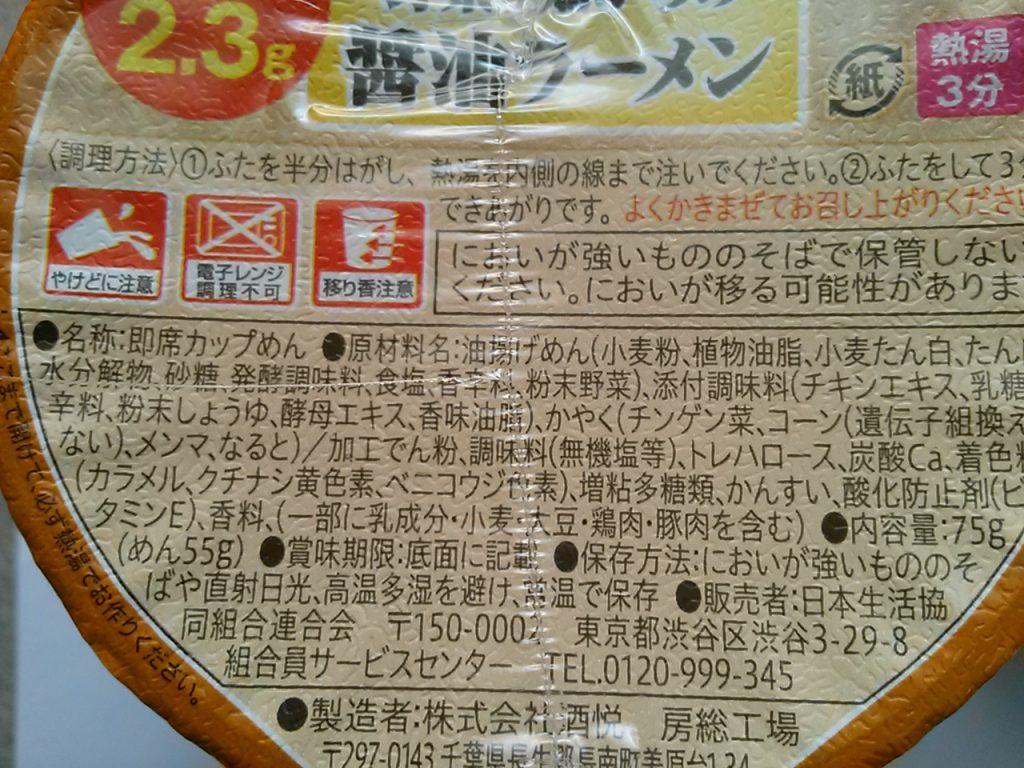 食材宅配コープデリで購入した「野菜と鶏ガラの醤油ラーメン」原材料画像