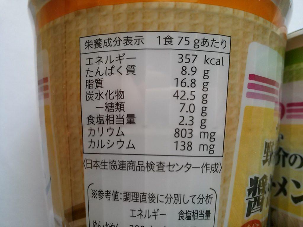 食材宅配コープデリで購入した「野菜と鶏ガラの醤油ラーメン」栄養成分表示