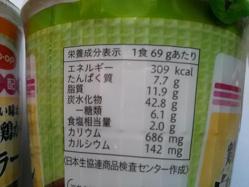 食材宅配コープデリで購入した「鶏がらと魚介の白湯ラーメン」栄養成分表示
