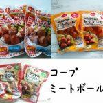 食材宅配コープデリで買ったミートボール3種のパッケージ画像