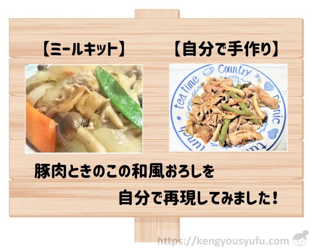 【コープ簡単料理キット】豚肉ときのこの和風おろしを自分で再現してみた!