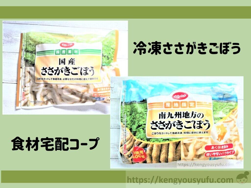 【コープ国産素材】冷凍ささがきごぼうを2種類お試し!皮むき・アク抜きいらずで超便利!