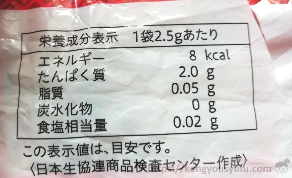 食材宅配コープデリで購入した「かつおぶしパック」栄養成分表示
