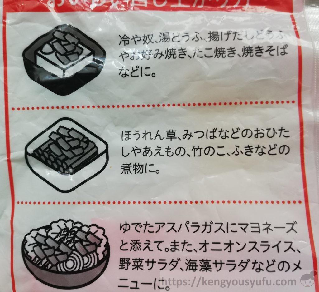 食材宅配コープデリで購入した「かつおぶしパック」レシピ