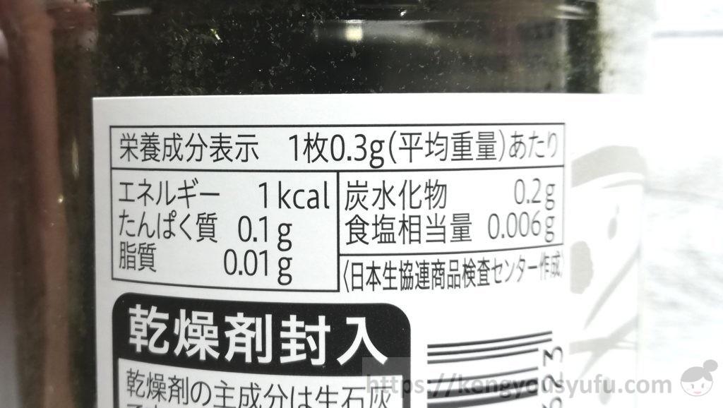 食材宅配コープデリで購入した「有明海産焼のり」栄養成分表示