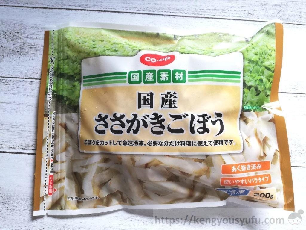 食材宅配コープデリの国産ささがきごぼう パッケージ画像