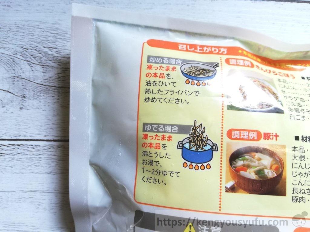 食材宅配コープデリの国産ささがきごぼう 使い方