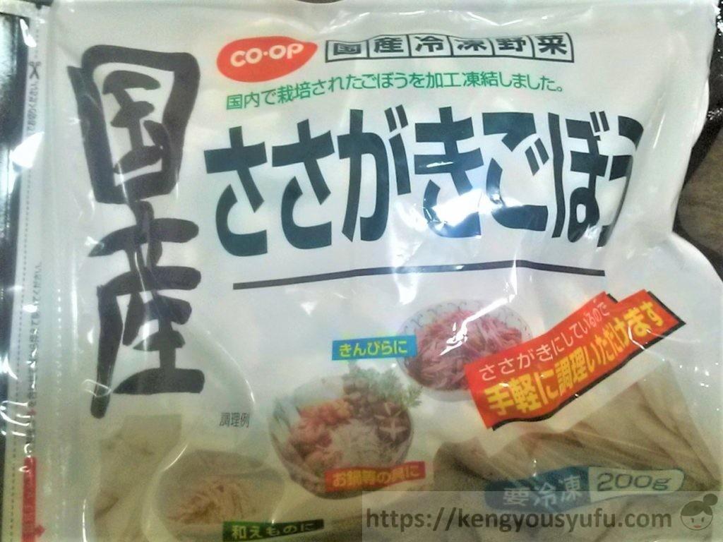 食材宅配コープデリで購入した「国産ささがきごぼう」