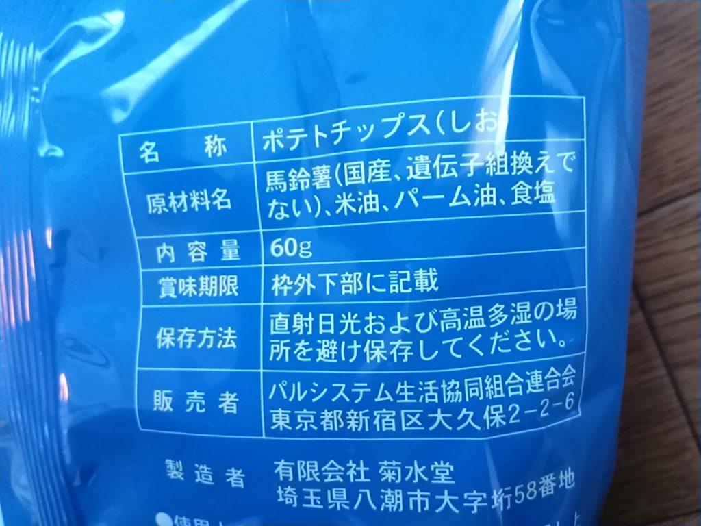 食材宅配パルシステムのポテトチップス 原材料