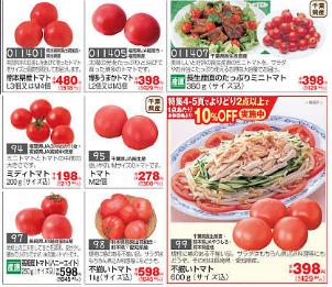 コープデリトマト