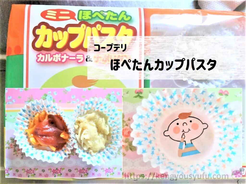 食材宅配コープデリの弁当に便利!カップパスタをお試ししてみました!