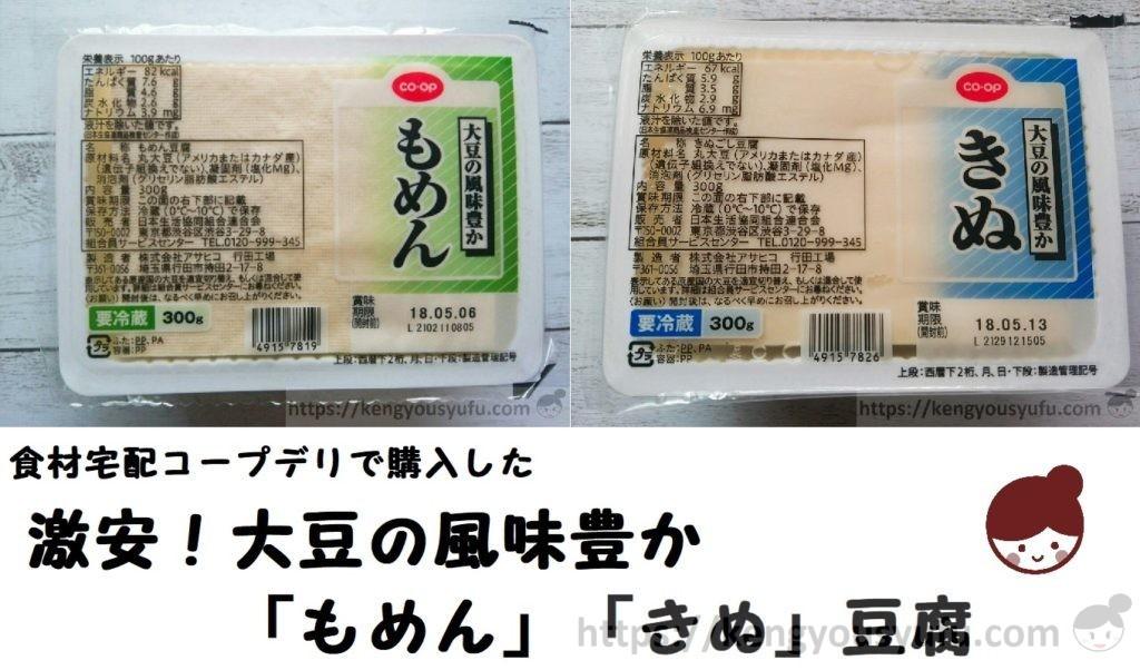 コープ激安「きぬ&もめん」豆腐をお試ししてみました!う~ん、安い!