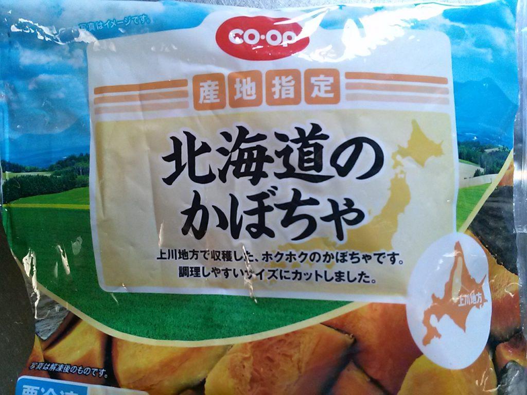 食材宅配コープ 北海道のかぼちゃは離乳食に使える!