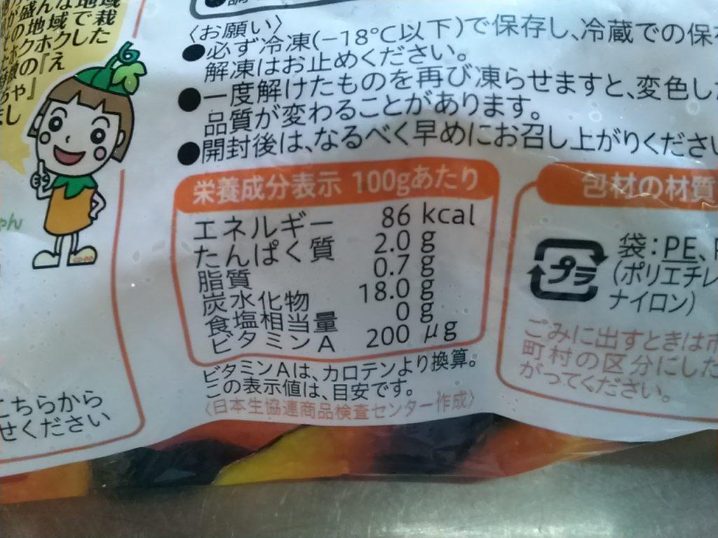 食材宅配コープデリで購入した「北海道のかぼちゃ」は離乳食に使える!栄養成分表示