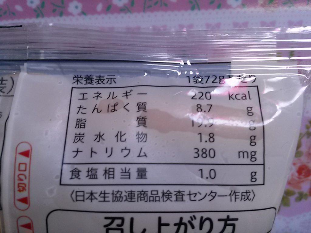 食材宅配コープの国産素材皮なしウインナーをお試し 栄養成分表示
