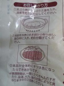 食材宅配コープデリで購入した「国産豚肉やわらかモモトンカツ」おいしい食べ方