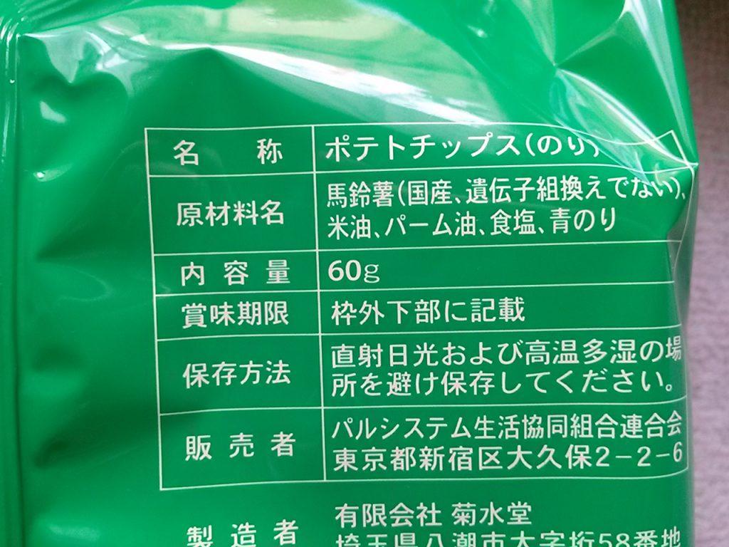 食材宅配パルシステム のり味の原材料