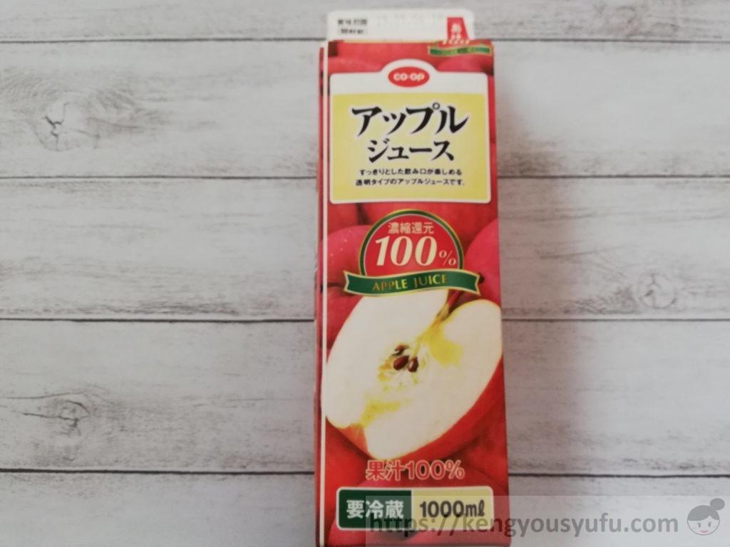 食材宅配コープデリ「アップルジュース」パッケージ画像