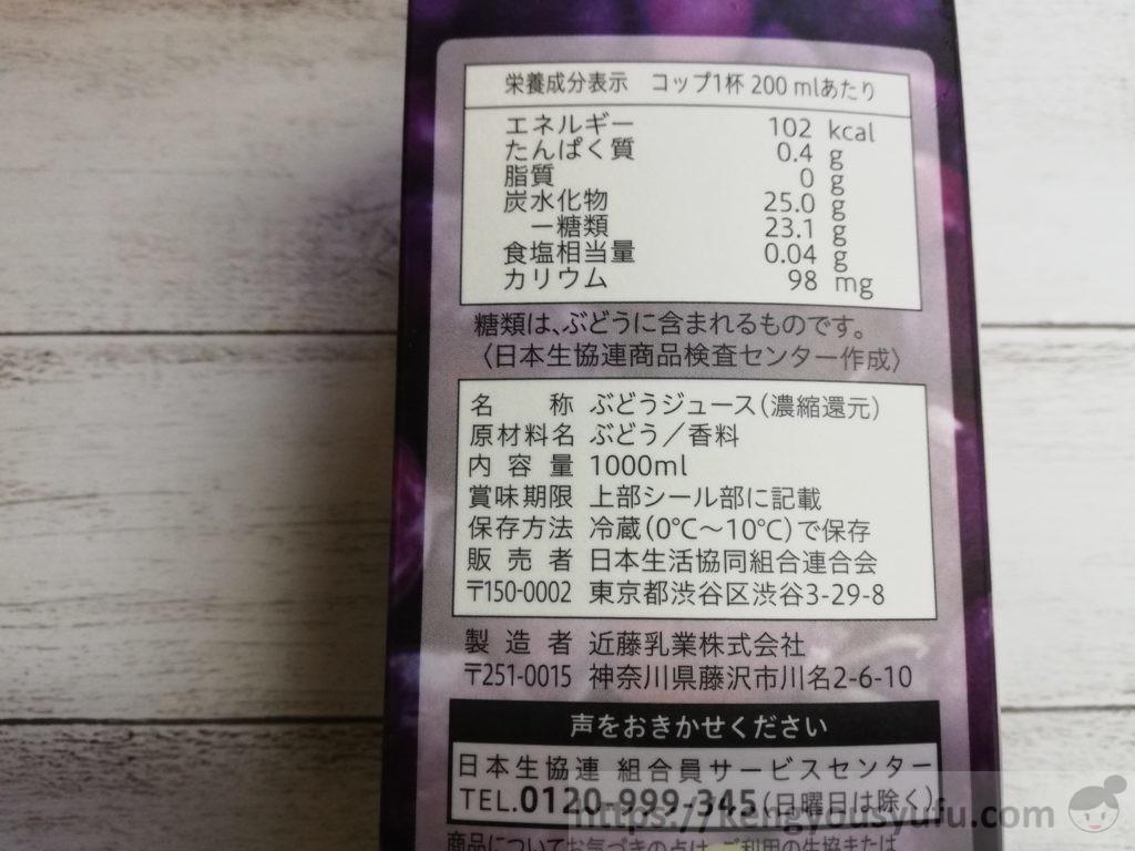 食材宅配コープデリで購入した濃縮還元100%グレープジュース 原材料