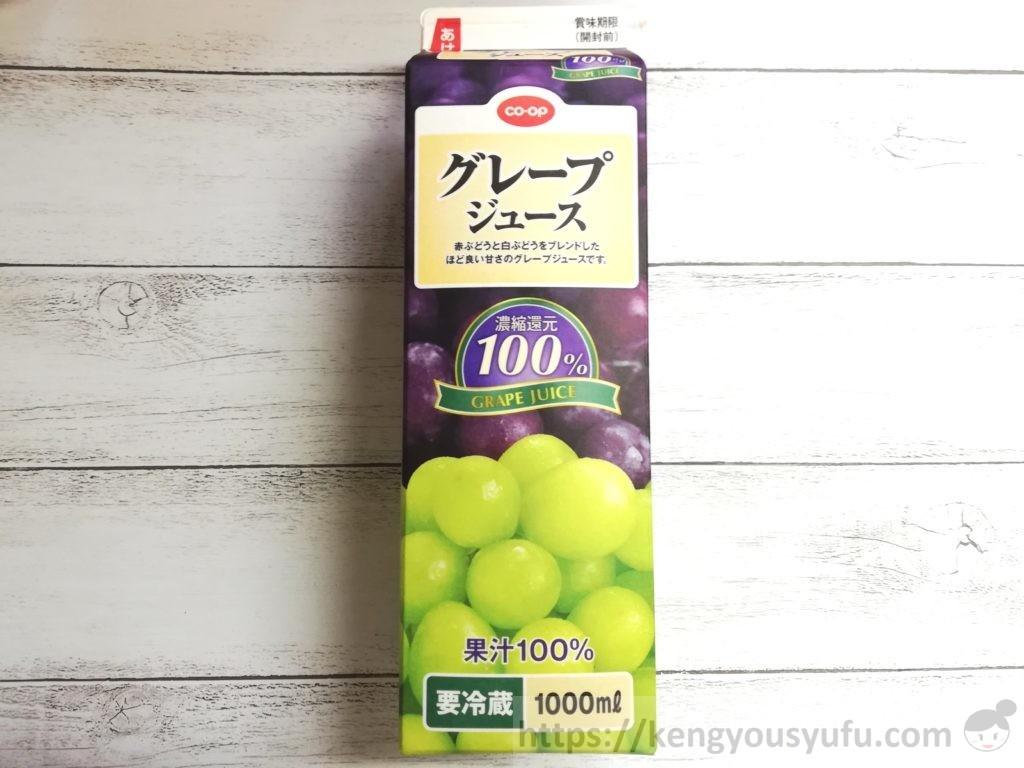 食材宅配コープデリで購入した濃縮還元100%グレープジュース パッケージ画像