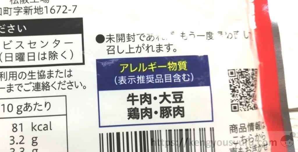 食材宅配コープデリで購入した「ミートソース」アレルギー物質