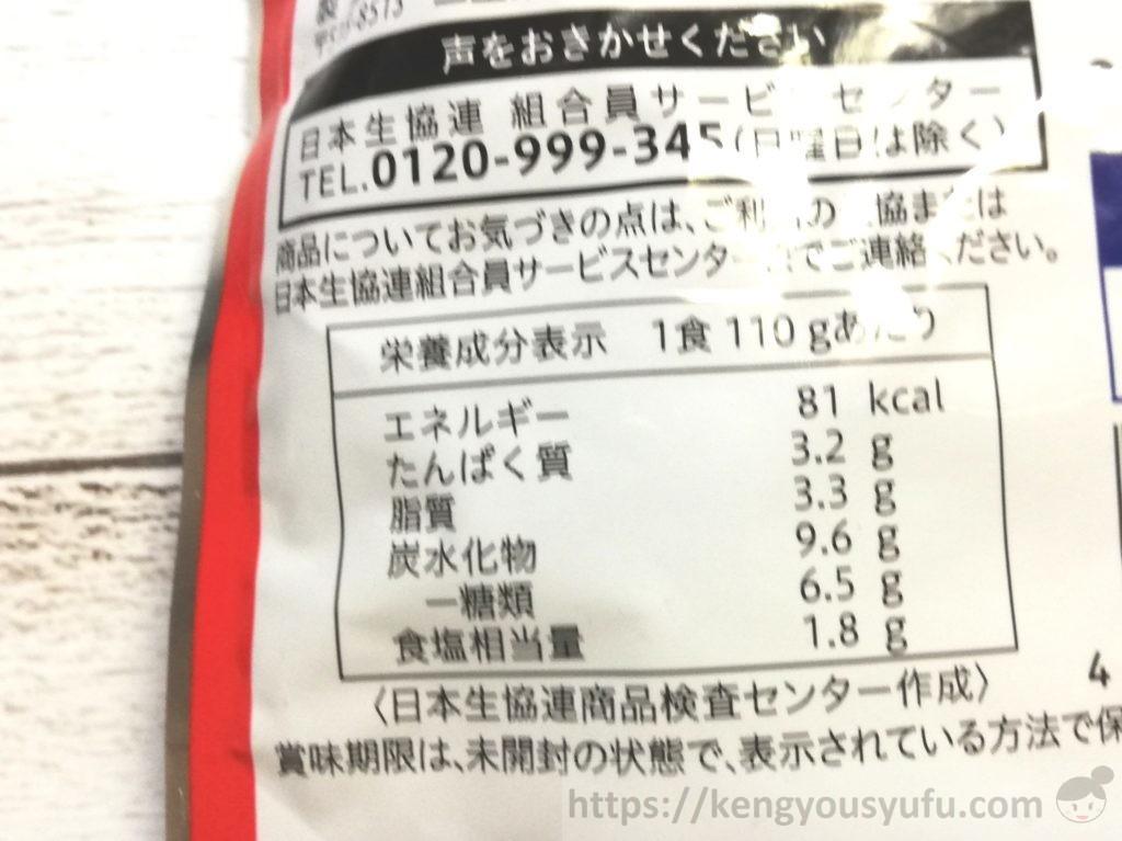 食材宅配コープデリで購入した「ミートソース」栄養成分表示
