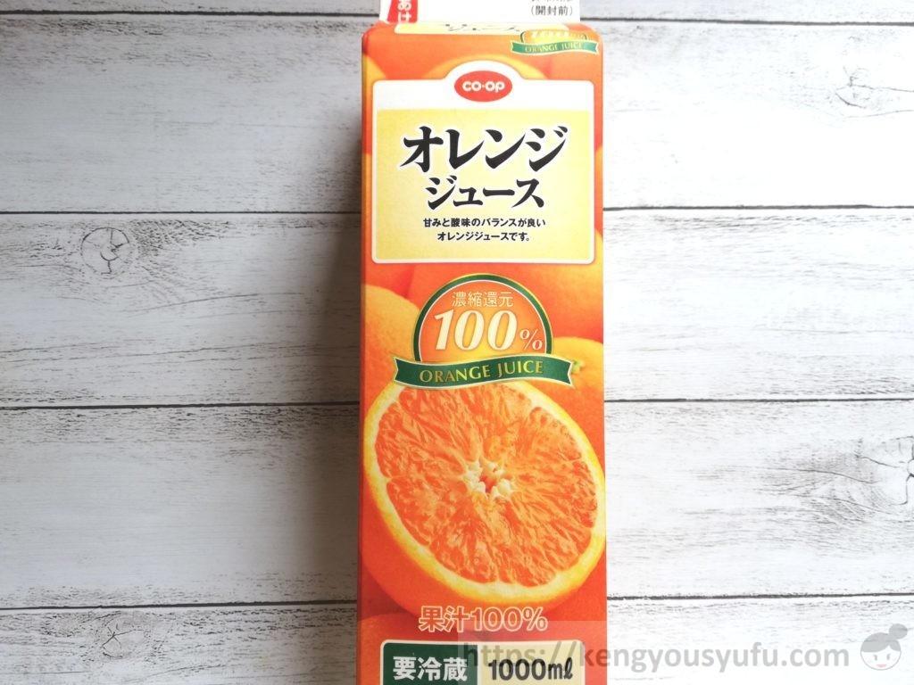 食材宅配コープデリで購入した「オレンジジュース」パッケージ画像