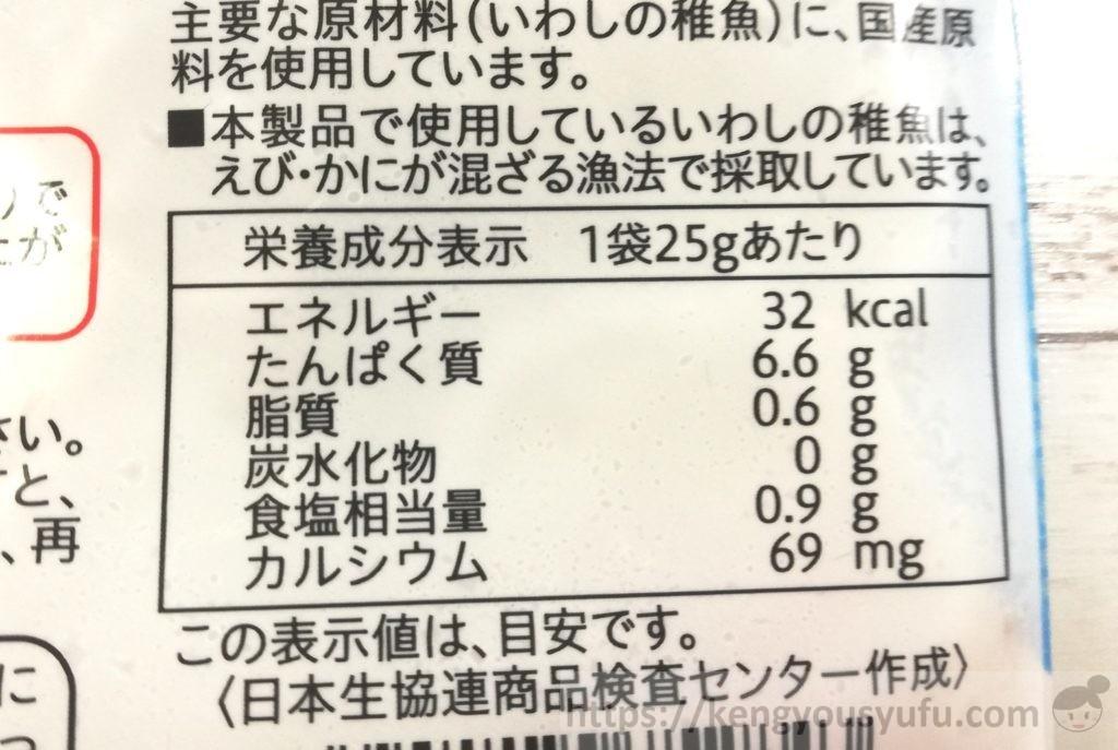 食材宅配コープデリで購入した「冷凍ふっくらしらす干し」栄養成分表示