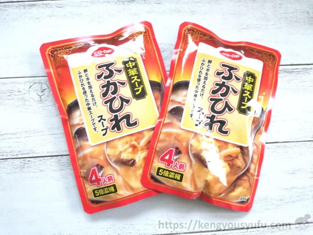 食材宅配コープデリで購入した「ふかひれスープ」パッケージ画像