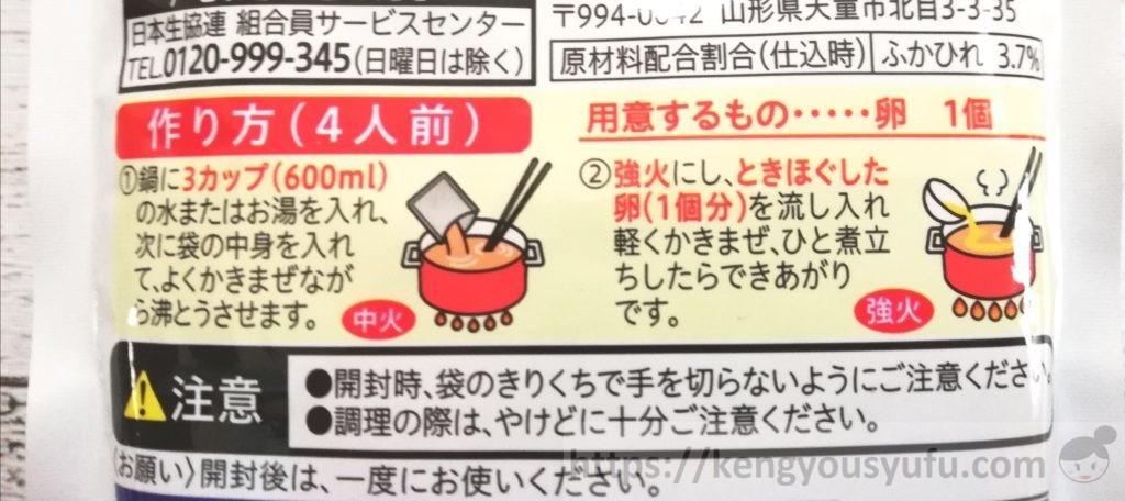 食材宅配コープデリで購入した「ふかひれスープ」作り方