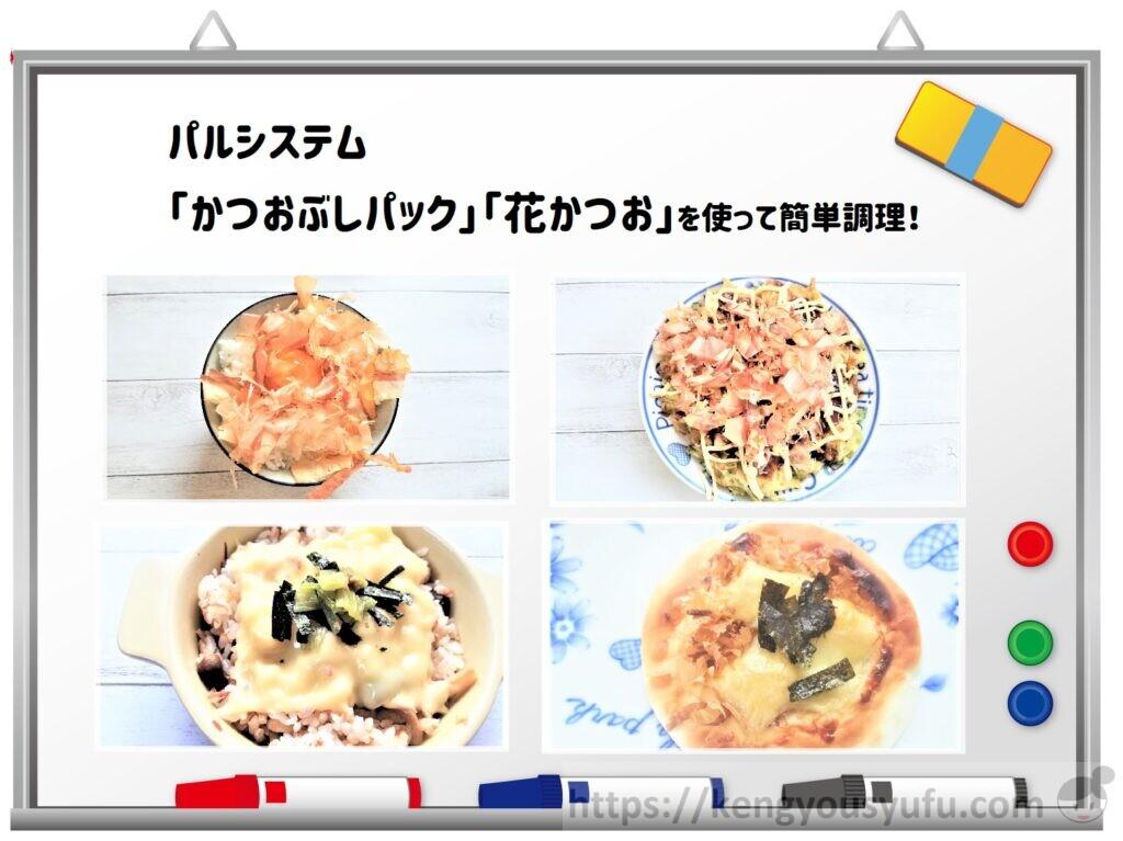 食材宅配パルシステム「かつおぶしパック」「花かつお」を使って簡単調理!
