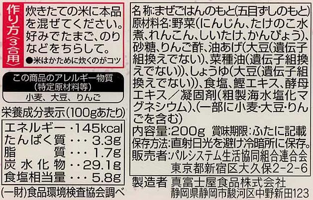 食材宅配パルシステム 五目ずしの素 200g×2