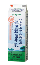 食材宅配パルシステム いわて奥中山高原の低温殺菌牛乳