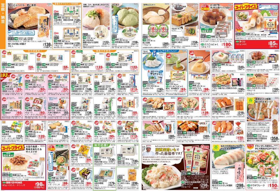 コープデリのカタログ 豆腐・納豆コーナー