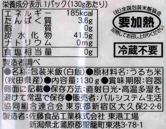 食材宅配パルシステム 秋田こまちパック