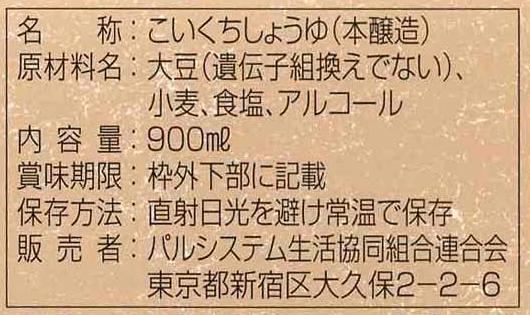 食材宅配パルシステム 国産丸大豆しょうゆ