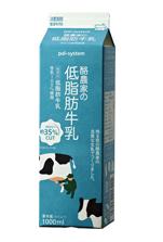 パルシステム 酪農家の低脂肪牛乳 1000ml