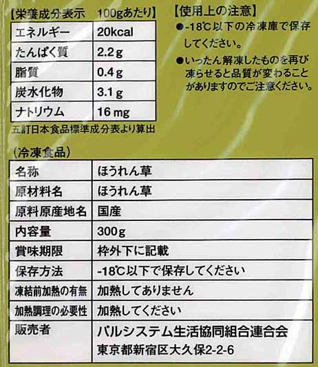 千葉県産 カットほうれん草冷凍