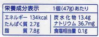 食材宅配こんせんシュークリーム 47g×4個をお試し