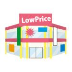 激安スーパーと食材宅配の値段比較