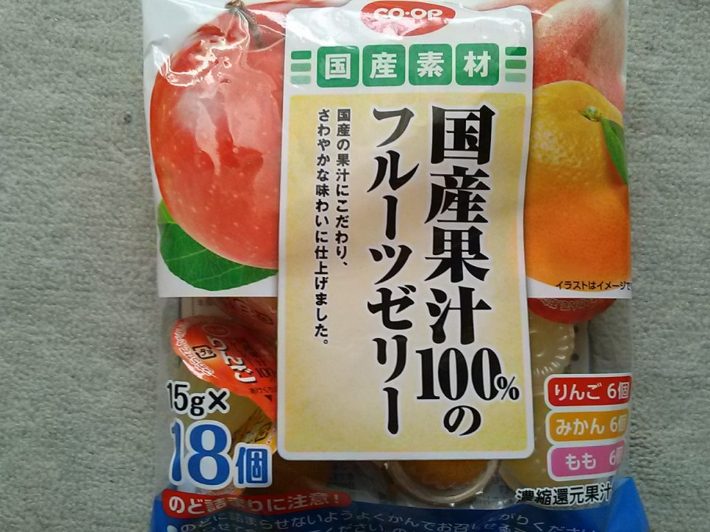食材宅配コープデリの国産果汁100%のフルーツゼリーをお試ししてみました!