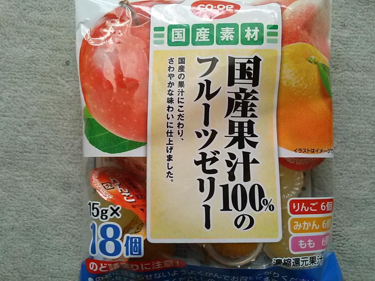 国産果汁100%のフルーツゼリー