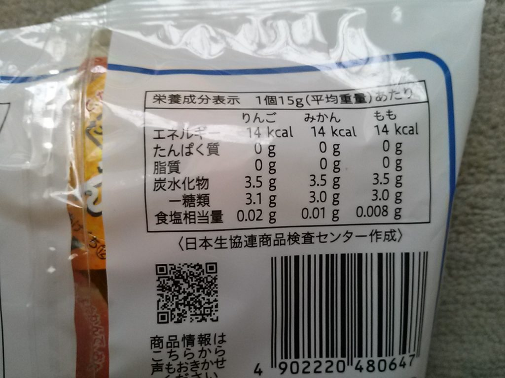 食材宅配コープデリで購入した「国産果汁100%のフルーツゼリー」栄養成分表示