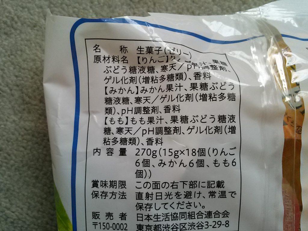 食材宅配コープデリで購入した「国産果汁100%のフルーツゼリー」原材料